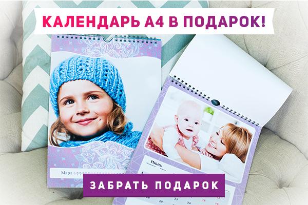 Календарь A4 в подарок